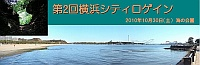 第2回横浜シティロゲインバナー