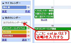 gcal設定画面