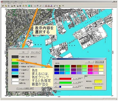 地図ソフト説明