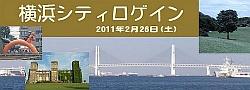 横浜シティロゲインバナー