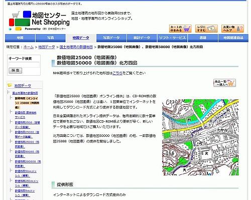 地図センターNetShopping