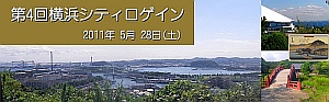 第4回横浜シティロゲインバナー