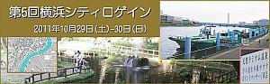 第5回横浜シティロゲインバナー