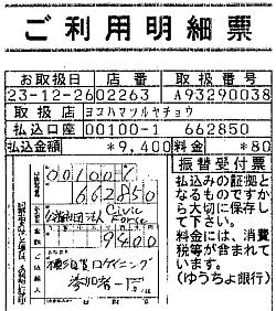 東日本大震災寄付