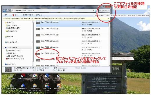 ファイルの場所の検索