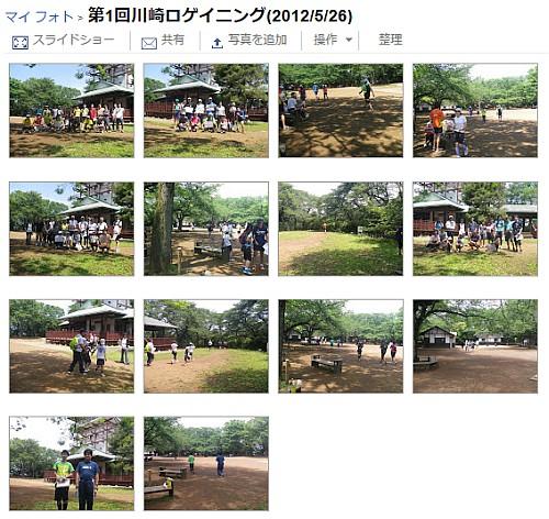 第1回川崎ロゲイニングのpicasa写真