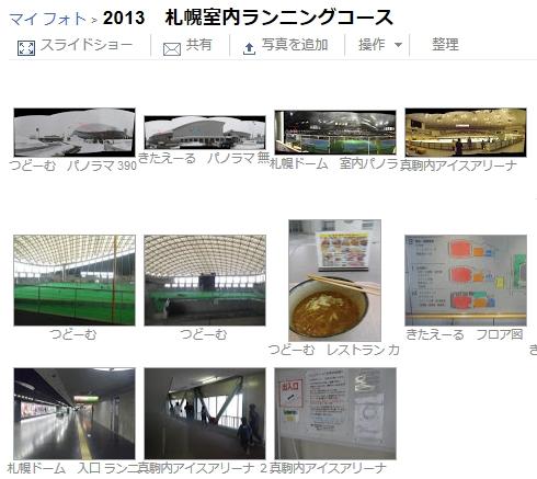 札幌室内ランニングコース写真