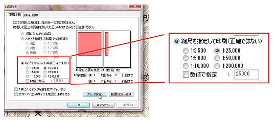 縮尺の指定画面