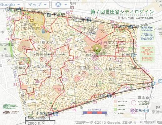 GPSログ(第7回世田谷シティロゲイン)