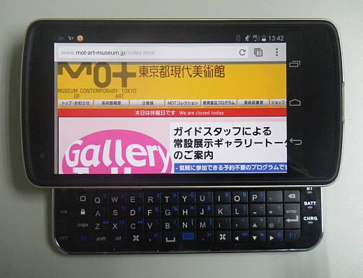 Nexus5スペシャル