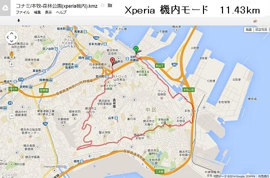 xperia(機内モード)のログ画像