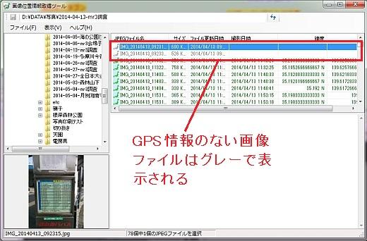 画像位置情報取得ツール画面