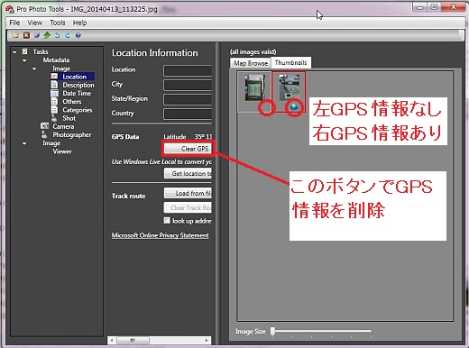 ProPhotoTool画面
