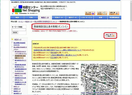 数値地図(国土基本情報)購入TOP画面