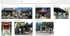 寺院でフォト検索