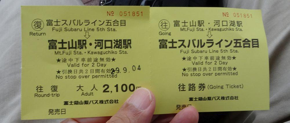 往復バス券