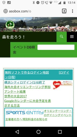 森!イベント検索画面