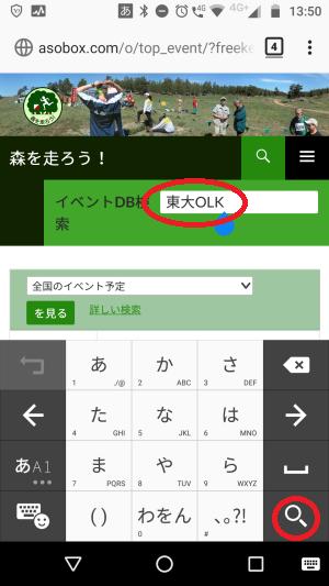 森!イベント検索画面2