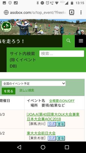 森!サイト検索画面