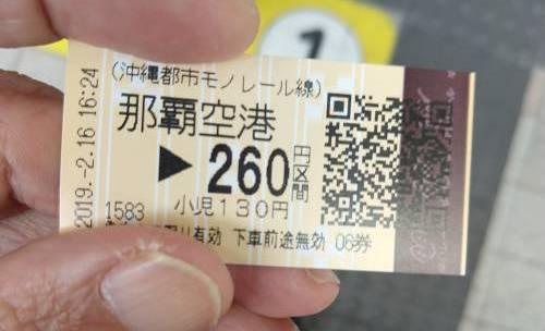 ゆいレール乗車券