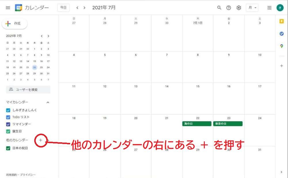 カレンダーの登録(1-1)