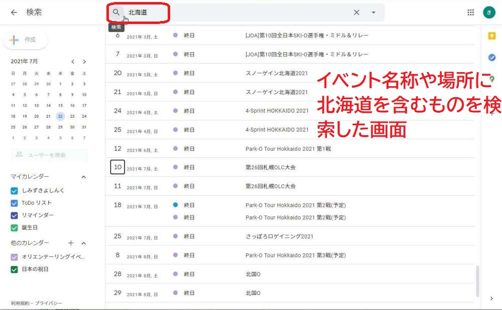 イベント検索(4-2)