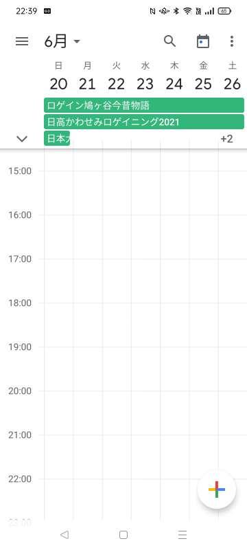 アプリの週表示