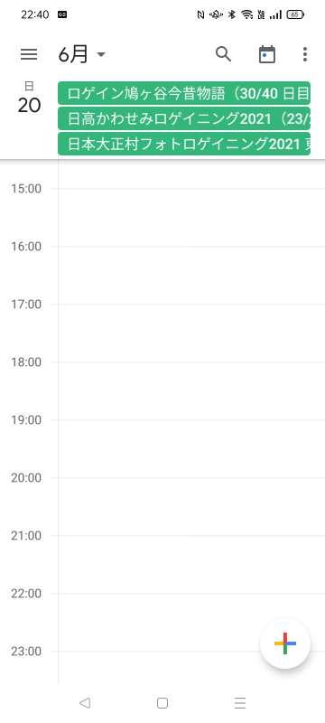 アプリの日表示