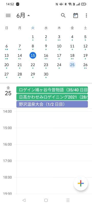 アプリの日+月表示